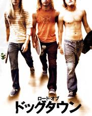 『ロード・オブ・ドッグタウン』DVD