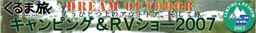 キャンピング&RVショー2007
