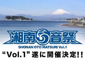 湘南音祭Vol.1