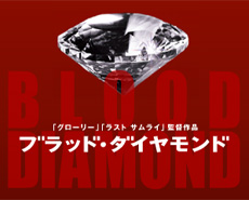 ブラッド・ダイヤモンド