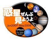 惑星ぜんぶ見ようよ☆