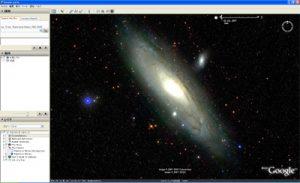 Google Earthで天体観測