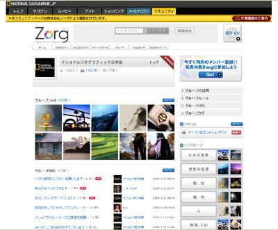 ナショナルジオグラフィック日本版グループ開設