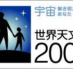 世界天文年2009