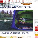 キャンプでも車中泊でも使えそうな簡易二段ベッドキットか!?